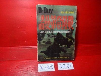 【愛悅二手書坊 04-21】諾曼第登陸戰           文化圖書(書況不佳)