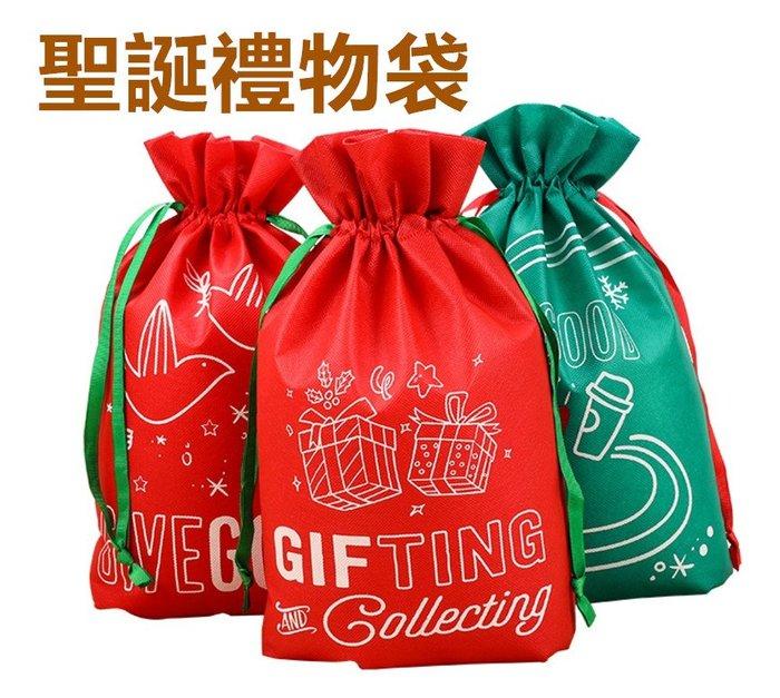 (小款)聖誕不織布抽繩禮物袋 KG0030 紡布聖誕禮物袋 防塵袋 交換禮物包裝 聖誕禮物 耶誕收納袋
