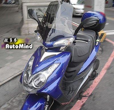 **  歐多麥 ** SYM Fighter DX  車款專用 前導流風鏡組 擋風鏡