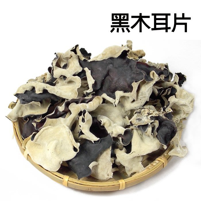 ~黑木耳片(半斤裝)~ 厚度厚,質硬,黑面白背,熬出膠質最適合,炒菜煮湯也不錯。【豐產香菇行】