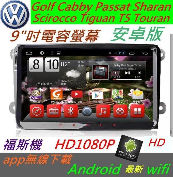 安卓版 Android GOLF POLO PASSAT Sharan  jetta 音響 主機 DVD 汽車音響 導航