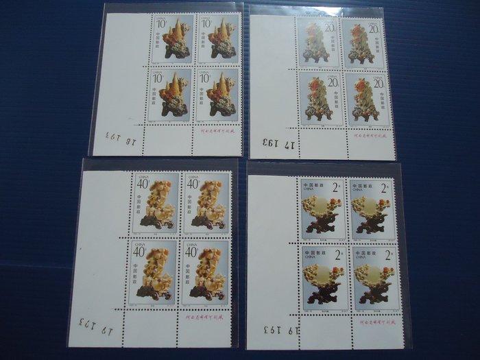 中國郵票--1992-16 青田石雕 4全 左下角四方連 3碼同號+廠銘 上品