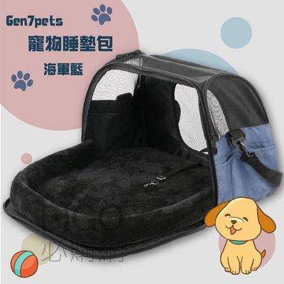【寵物嚴選】Gen7pets寵物睡墊包-海軍藍 睡床 戶外 外出包 寵物提包 戶外 方便 攜帶便利 睡墊可拆 美國品牌