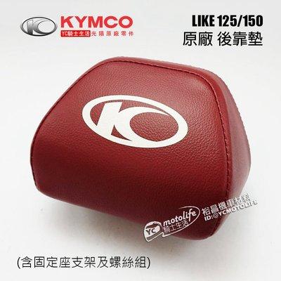 YC騎士生活_KYMCO光陽原廠 LIKE 125/150 後靠墊 後靠背 靠墊 含支架 抗UV皮質 高質感 乘坐舒適