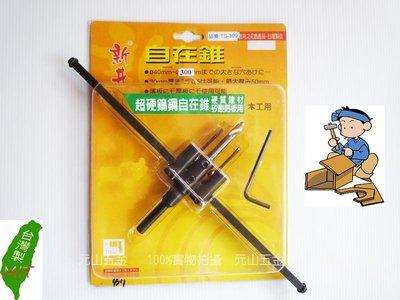 【元山五金】自由錐 自在錐 超硬鎢鋼 硬質建材 矽酸鈣板 TS-300 鑽孔 台灣製 電鑽用10mm