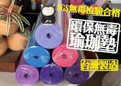 【 X-BIKE  晨昌】 台灣製-環保無毒-素色瑜珈墊/仰臥起坐墊