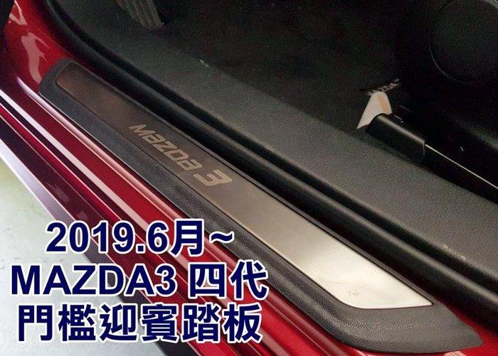 大新竹【阿勇的店】馬自達 四代馬三 MAZDA3 OEM 門檻踏板 迎賓踏板 門邊踏板 門檻踏板 外護板