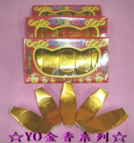 ☆YO金香系列☆純金999.9小元寶~祭祖、拜神、拜門口皆適用~一箱400盒 $1400含運