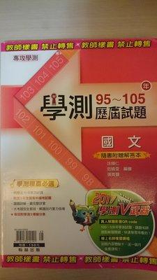 學測 國文 95~105 歷屆試題