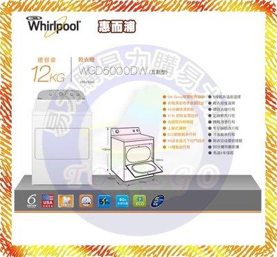 福利品【易力購】Whirlpool 惠而浦『瓦斯』乾衣機 WGD5000DW《12公斤》含安裝