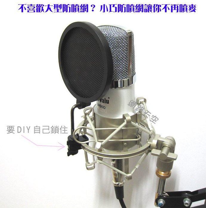 錄音話筒小號防噴罩廣播防噴網+黑色防震架有現貨送166種音效軟體