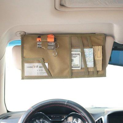 卡車遮陽板戰術置物袋汽車駕照零錢卡片證件票據收納掛墊工具夾#包#帶#配件#護具