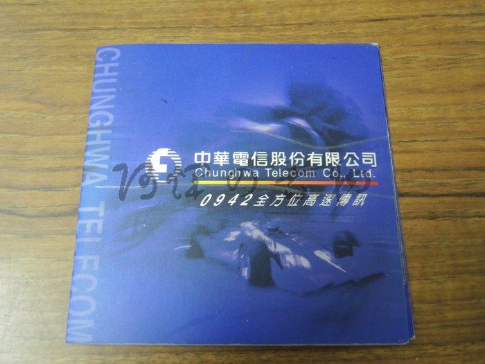 【阿輝の古物】電話卡_中華電信股份有限公司 0942全方位高速傳訊