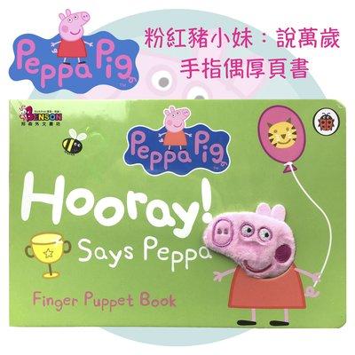 [邦森外文書] Peppa Pig Hooray! Says Peppa Finger Puppet Book 指偶厚頁