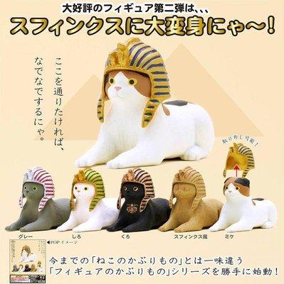 【動漫瘋】日本正版 轉蛋 KITAN 奇譚扭蛋 法老王可愛貓咪 貓咪頭巾貓公仔P2-法老王篇 全5種