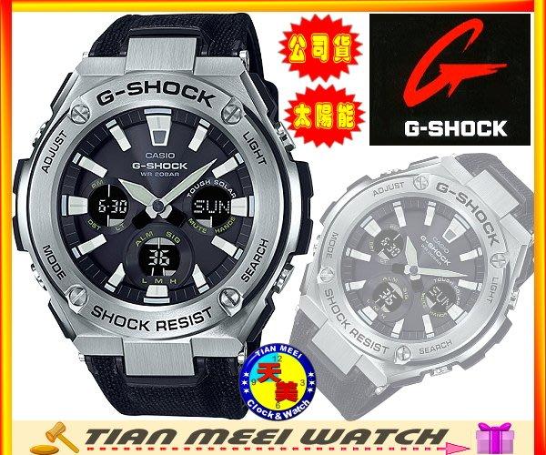 【台灣CASIO原廠公司貨】【天美鐘錶店家直營】 【有保固】G SHOCK 【G-STEEL】GST-S130C-1A
