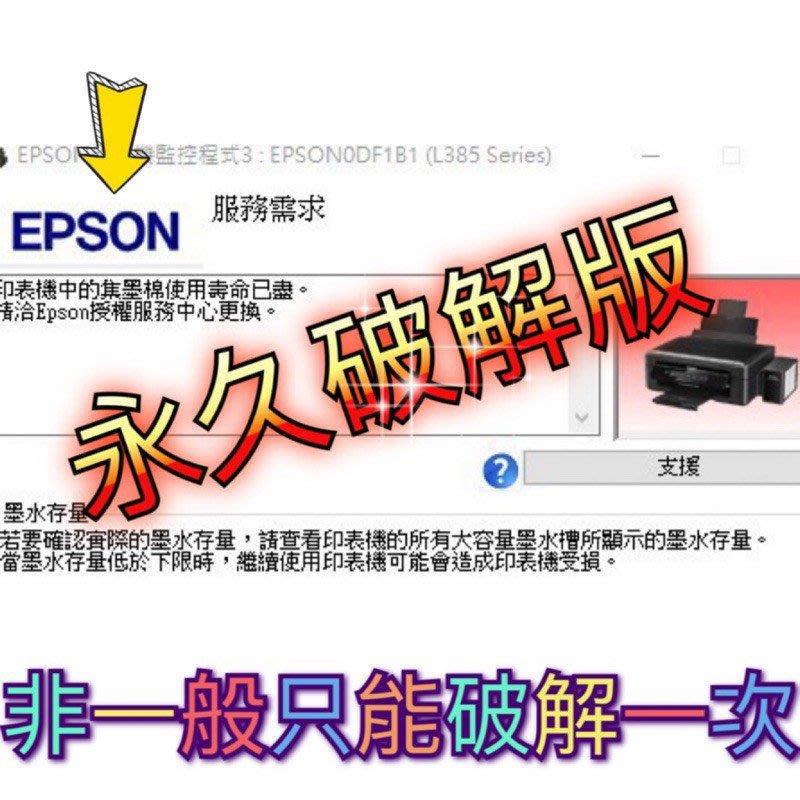 【保證原廠】各型號 廢墨歸零 廢墨清零 印表機 EPSON 愛普生 047A 437A XP 420 422 425
