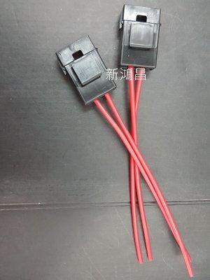 【新鴻昌】中號(19mmx19mm) 插式保險絲盒 保險絲座 汽機車用 (無附保險絲)