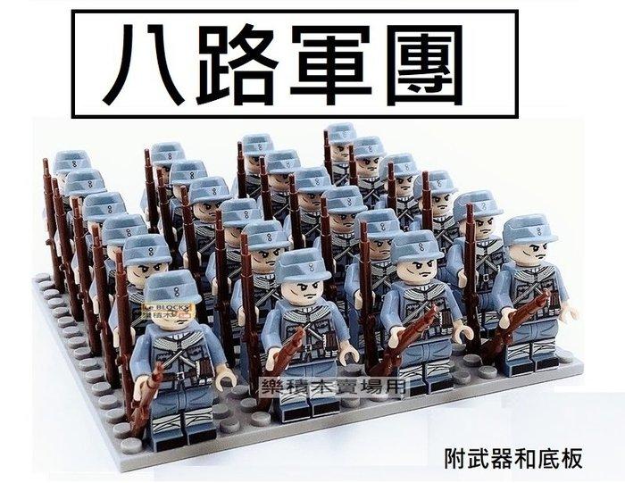樂積木【預購】第三方 八路軍團 含武器+底板 袋裝 非樂高LEGO相容 M3 衝鋒槍 迫擊砲 二戰 國共內戰