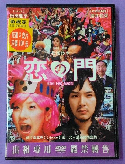 【大謙】《恋之門(封面汙損)》台灣正版二手DVD