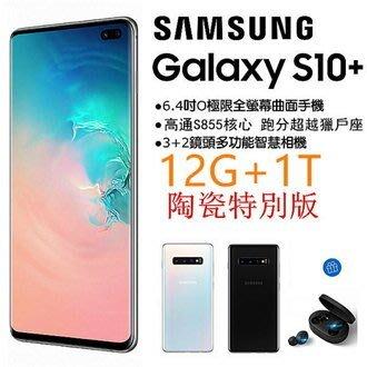 全新未拆Samsung Galaxy S10+ 12G/1T 6.4吋SM-G975U1 陶瓷白
