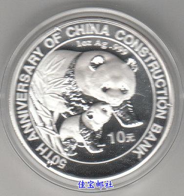 雲州錢幣收藏 【佳寶郵社】 2004年建設銀行成立50周年熊貓加字銀幣(原盒原證)
