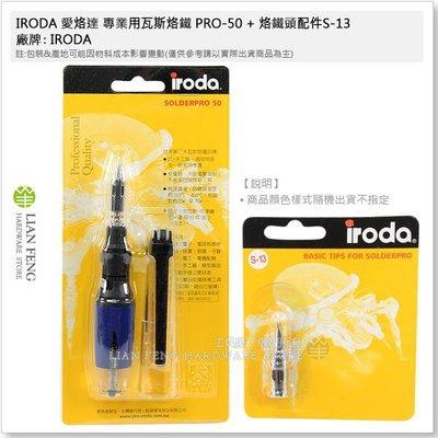 【工具屋】*含稅* IRODA 愛烙達 專業用瓦斯烙鐵 PRO-50 + S-13烙鐵頭配件 套裝組 瓦斯焊槍 焊接