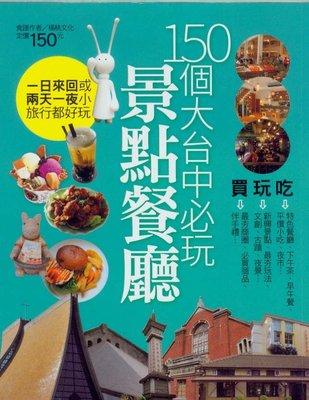 蟹子魚的家:全新書~楊桃文化~150個大台中必玩景點餐廳-~楊桃文化~滿718元免運費