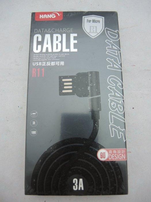 【輝藏多古物】USB_HANG R11快速充電線