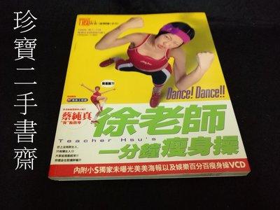 【珍寶二手書齋FA12】《徐老師一分鐘瘦身操》ISBN:9868045800│巧伯特│徐熙娣