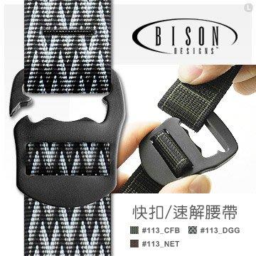丹大戶外用品【BISON DESIGNS 】快扣/速解腰帶 黑色扣頭/灰 113DGG