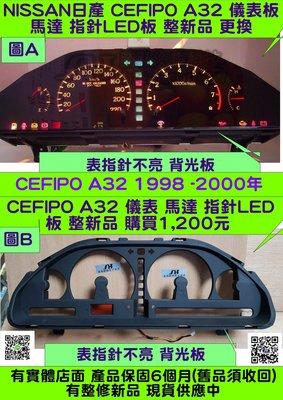 NISSAN CEFIRO A32 儀表板維修 黑面外蓋 1998- 儀表背光 指針不亮 維修 指針 改新型LED燈新品