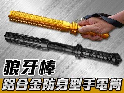T6 伸縮變焦狼牙棒手電筒 防身手電筒 非Q5強光手電筒L2手電筒  露營  登山  防身