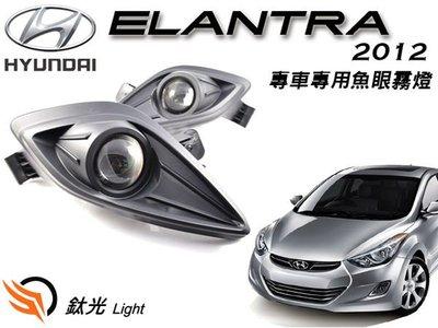 鈦光Light 現代 HYUNDAI ELANTRA 專用款 100%防水 搭配HID使用效果更好