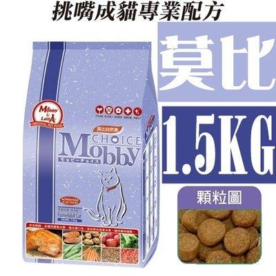 *COCO*莫比Mobby自然食挑嘴成貓1.5kg(雞肉+鮭魚)挑嘴貓饕客配方,添加亞麻籽&蔓越莓