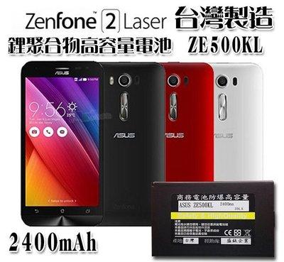 全新 華碩 ASUS Zenfone 2 ZE500KL/LASER 5吋 高容量防爆鋰聚合物電池 2400mAh