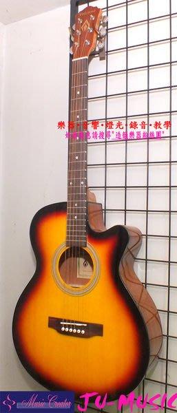 造韻樂器音響- JU-MUSIC - VOLCANO 超值嚴選 木吉他 (夕陽色)世界大廠品質 有保障