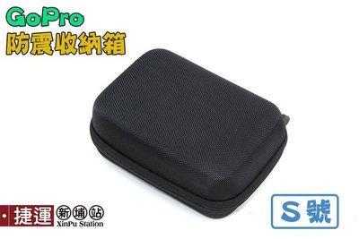 GoPro專屬防震防塵硬殼保護收納盒S.拆卸式加厚海綿上蓋網袋防摔便攜 攝影機相機收納盒保護盒