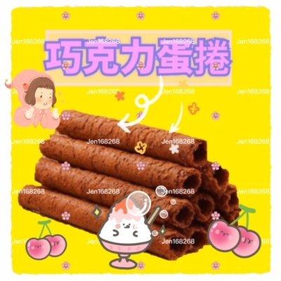 福義軒巧克力鮮乳蛋捲(350g/奶蛋素)《創意點子》