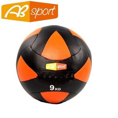 【健魂運動】PU皮革軟式藥球 9公斤(AB Sport-PU Medicine Balls 9kg)