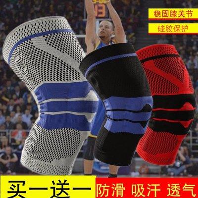 配飾 運動配飾 運動男女士護膝籃球騎行保暖戶外登山跑步專業半月板深蹲膝蓋護具