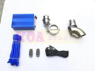 遙控真空閥門/側排/改裝 遙控真空排氣閥門 各種車型 TIIDA SENTRA LIVINA K12 K14 ALTIS