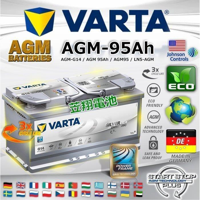 《高雄電池達人》DIY交換價 德國華達電池 VARTA G14 AGM 95AH汽車電瓶 START-STOP 啟停系統