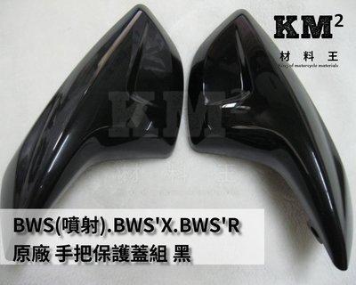 材料王*山葉 精品 BWS125(噴射).BWS'R.BWS'X(正廠)手把保護蓋組-黑色&白色* 台中市