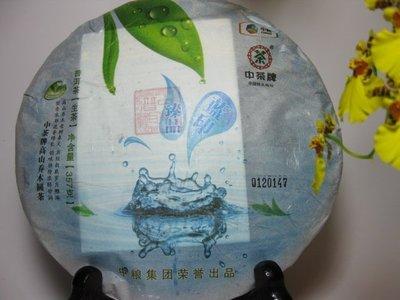 【普洱茶生茶】2013年【中糧中茶牌  臻品藍印 水藍印 高山喬木圓茶*青餅】*357g*1餅*正品*低價直購