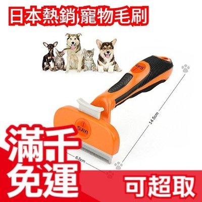 【中小型犬 貓用 平面梳】日本熱銷 超密度除蚤順毛針梳 清除廢毛 寵物除毛梳子 針梳 蚤梳 貓用針梳 ❤JP Plus+