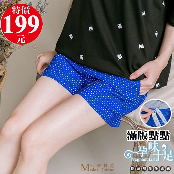 *孕婦裝*台灣製青春活潑滿版小圓點孕婦短褲(腰圍可調) 四色----孕味十足【COD609】