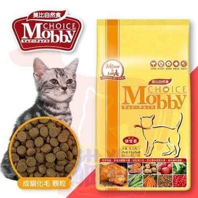 **貓狗大王**莫比Mobby貓飼料成貓/挑嘴貓/幼貓/高齡貓/低卡貓化毛1.5kg