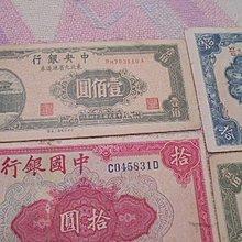 中央/中央儲備/中國銀行~[壹佰圓/三種拾圓/壹圓]~共6枚一標(約75~85新)