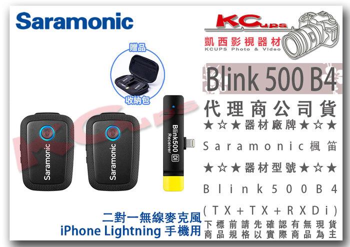 凱西影視器材【 Saramonic Blink500 B4 2對1無線麥克風 IPHONE用 公司貨 】 蘋果 楓笛